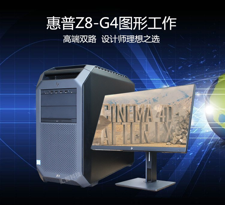 郑州HP Z8 G4 工作站