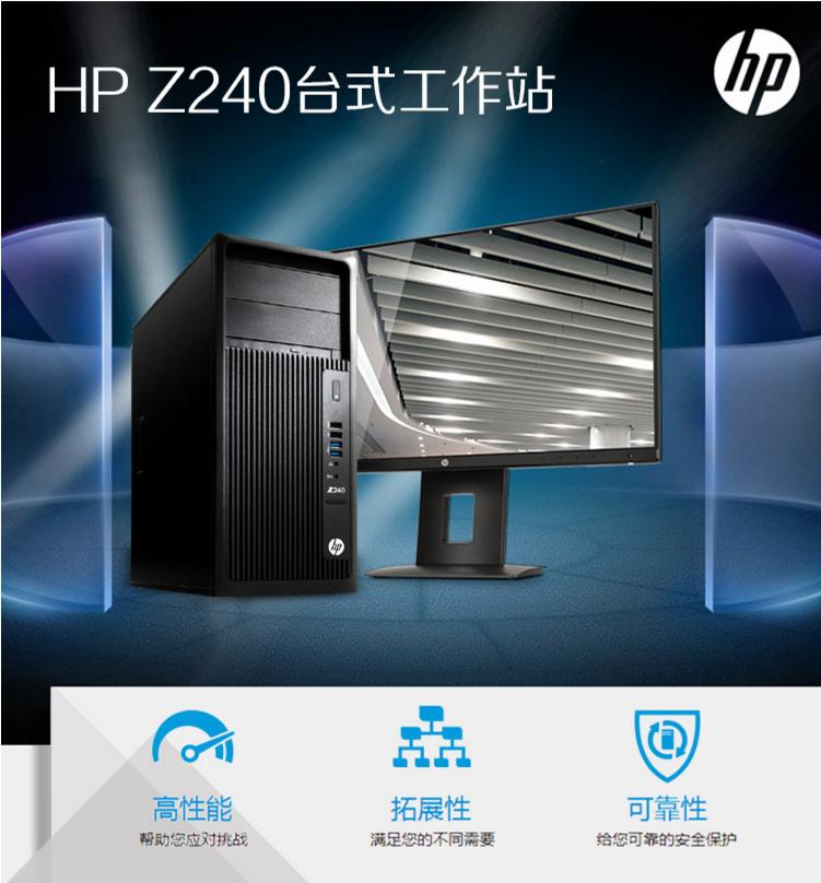 郑州工作站Z240