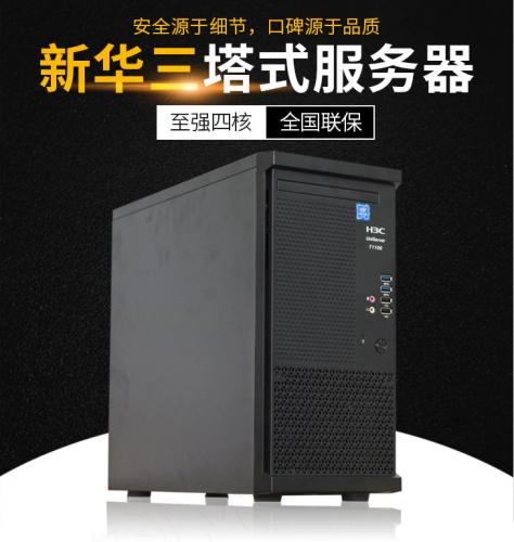 华三服务器