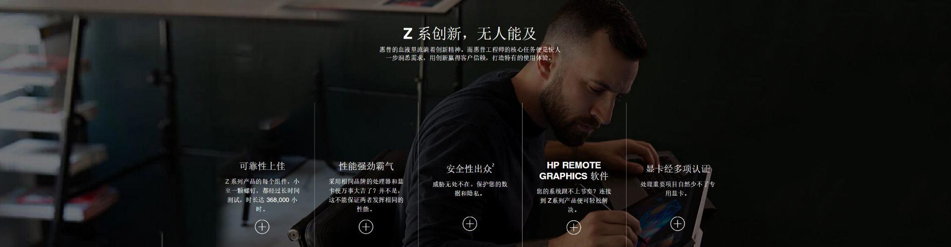 HP图形工作站